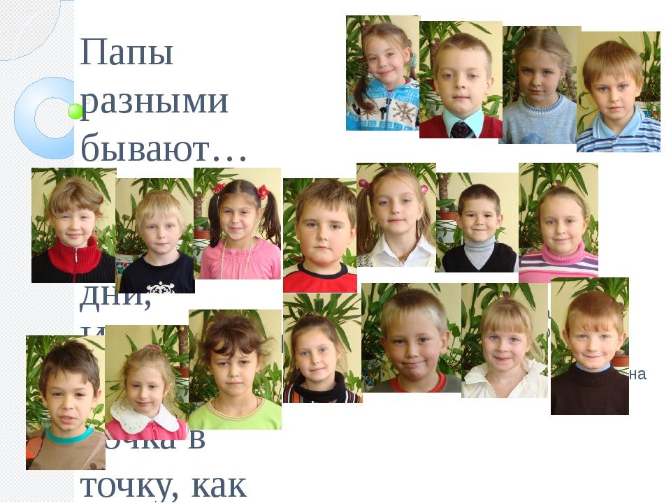 Учитель начальных классов МБОУ ООШ №5 Пац Татьяна Алексеевна Папы разными быв...