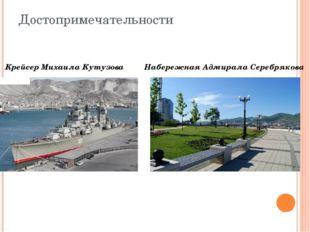 Достопримечательности Крейсер Михаила Кутузова Набережная Адмирала Серебрякова