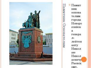 Памятник Основателям Памятник основателям города Новороссийска генерал-лейтен