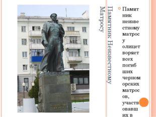 Памятник Неизвестному Матросу Памятник неизвестному матросу олицетворяет всех