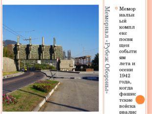 Мемориал «Рубеж Обороны» Мемориальный комплекс посвящен событиям лета и осени