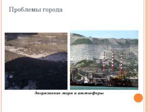Проблемы города Загрязнение моря и атмосферы