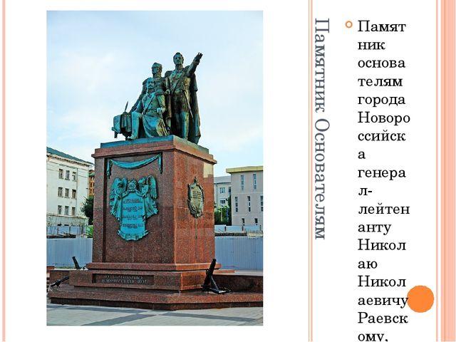 Памятник Основателям Памятник основателям города Новороссийска генерал-лейтен...
