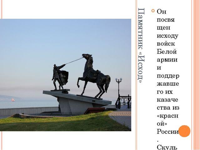 Памятник «Исход» Он посвящен исходу войск Белой армии и поддержавшего их каза...