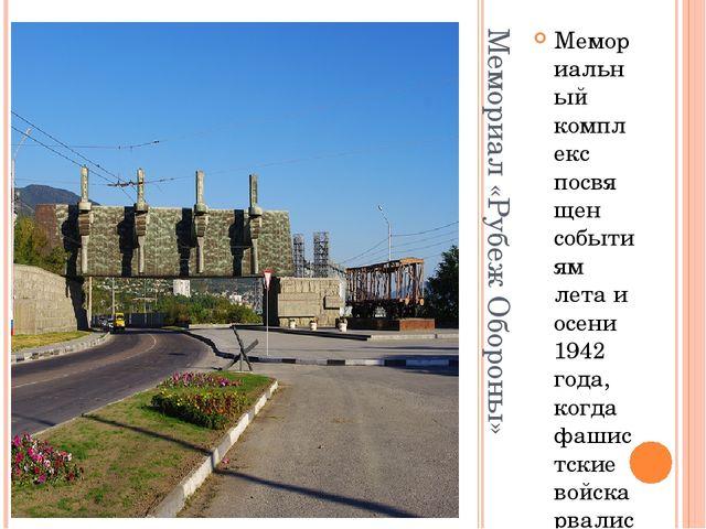 Мемориал «Рубеж Обороны» Мемориальный комплекс посвящен событиям лета и осени...