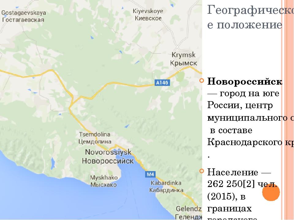 Географическое положение Новороссийск— город на юге России, центр муниципаль...