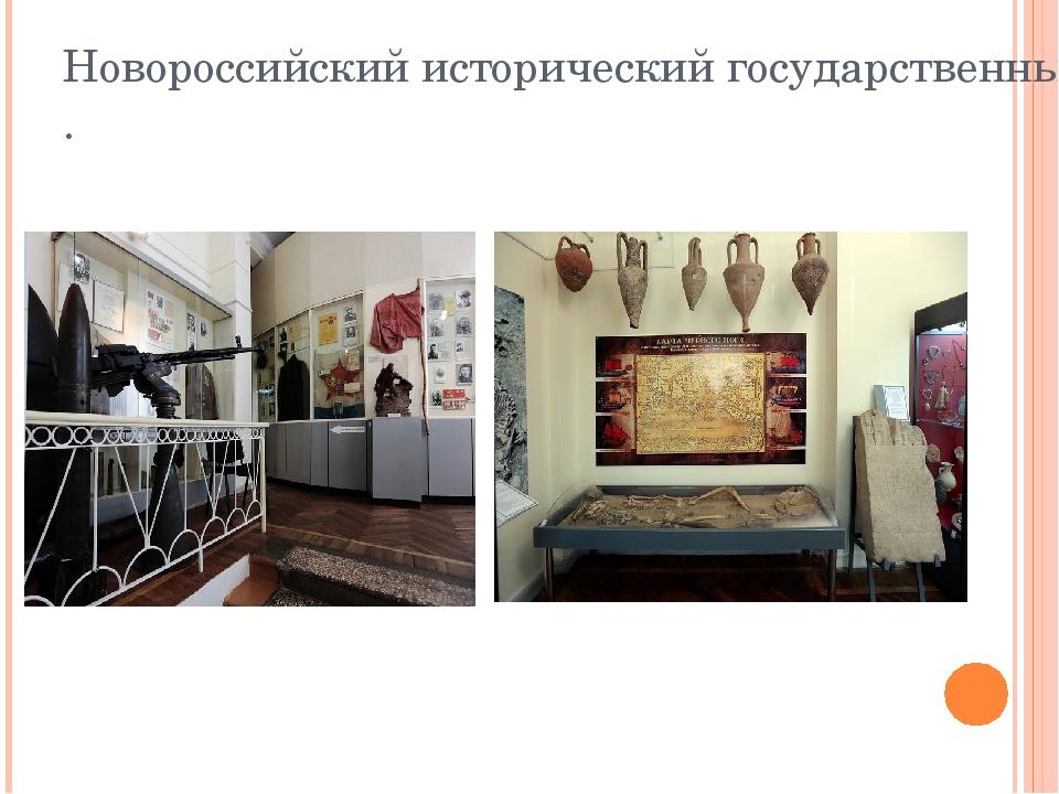 Новороссийский исторический государственный музей-заповедник.