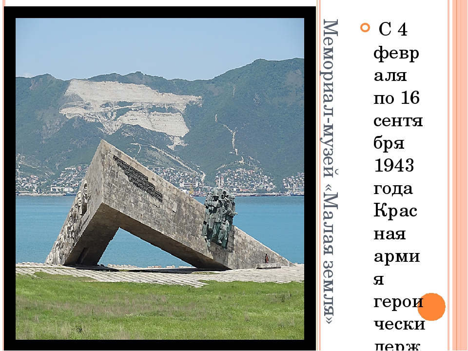 Мемориал-музей «Малая земля» С 4 февраля по 16 сентября 1943 года Красная арм...
