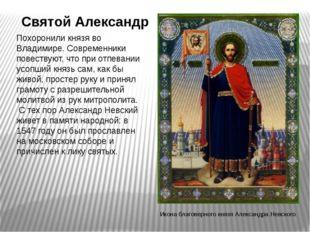 Похоронили князя во Владимире. Современники повествуют, что при отпевании усо