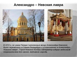 В 1723 г. по указу Петра I нетленные мощи Александра Невского были перевезены