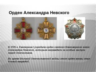 В 1725 г. Екатерина I учредила орден святого благоверного князя Александра Не