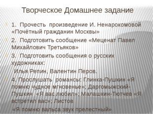 Творческое Домашнее задание 1. Прочесть произведение И. Ненарокомовой «Почётн