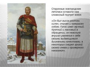 Старинные новгородские летописи оставили нам словесный портрет князя:  «Он б