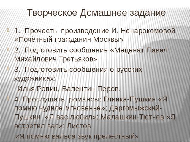 Творческое Домашнее задание 1. Прочесть произведение И. Ненарокомовой «Почётн...
