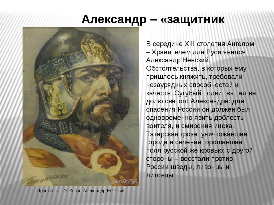 В середине XIII столетия Ангелом – Хранителем для Руси явился Александр Невск...