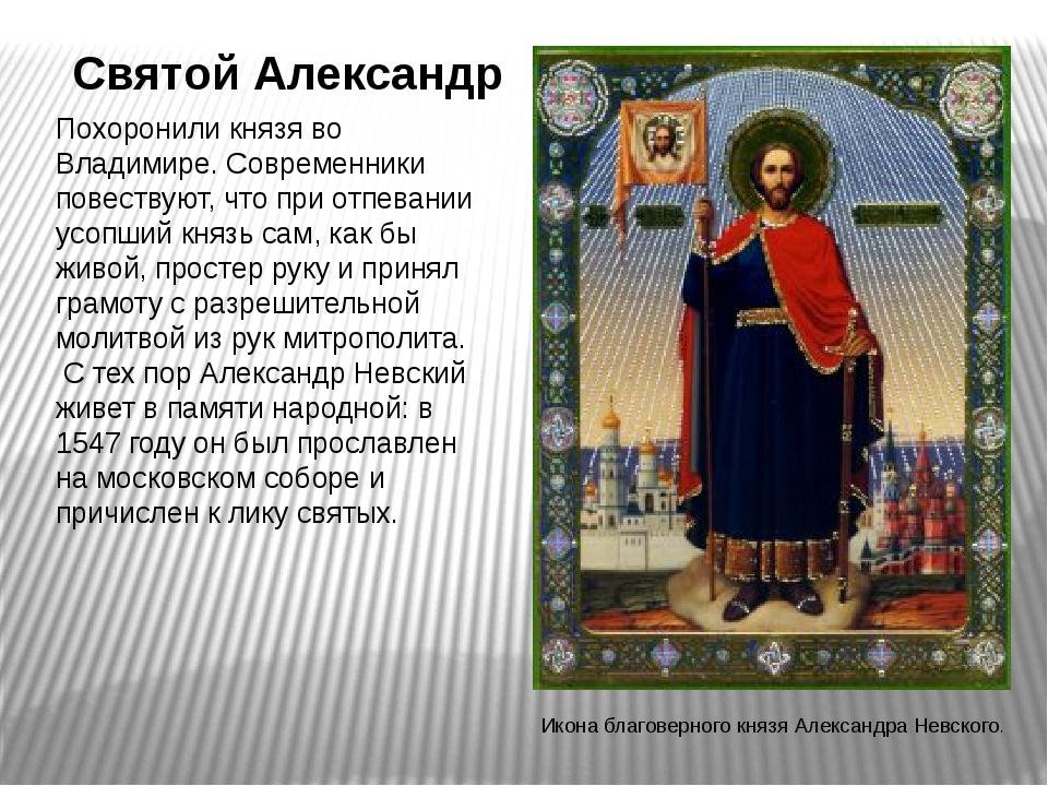 Похоронили князя во Владимире. Современники повествуют, что при отпевании усо...