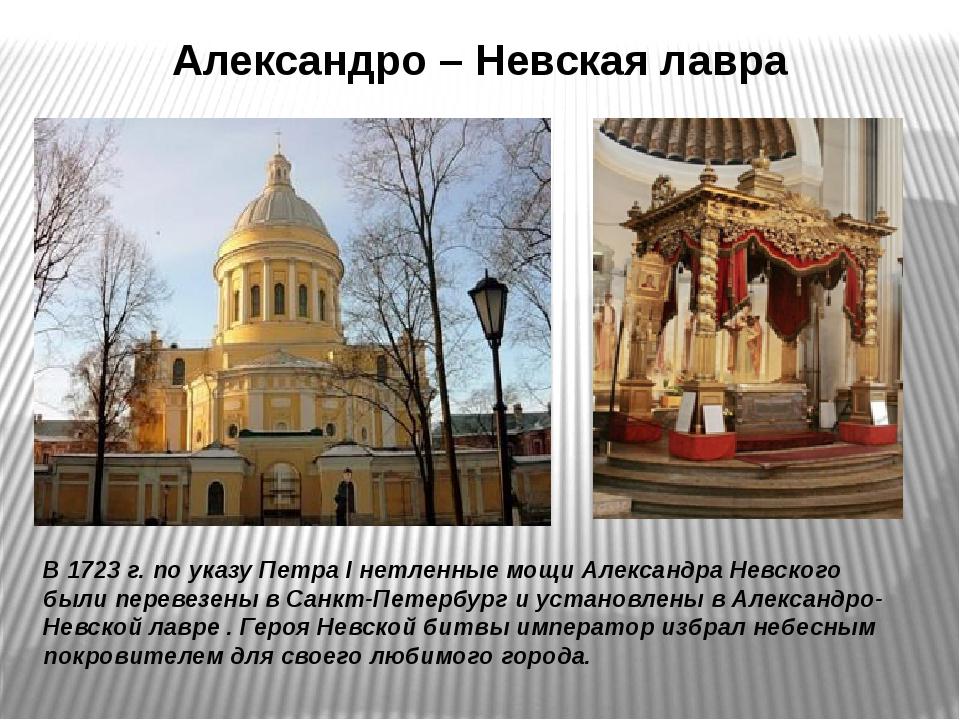 В 1723 г. по указу Петра I нетленные мощи Александра Невского были перевезены...