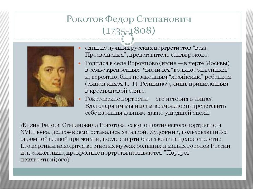 В. А.Тропинин «Кружевница».