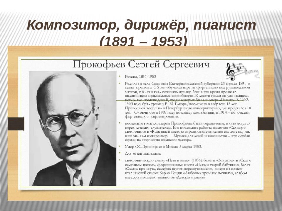 Композитор, дирижёр, пианист (1891 – 1953)