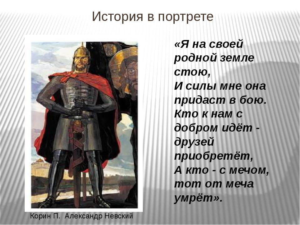 История в портрете «Я на своей родной земле стою, И силы мне она придаст в бо...