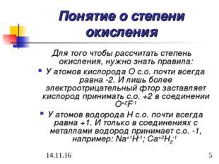 Понятие о степени окисления Для того чтобы рассчитать степень окисления, нужн