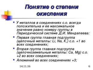 Понятие о степени окисления У металлов в соединениях с.о. всегда положительна