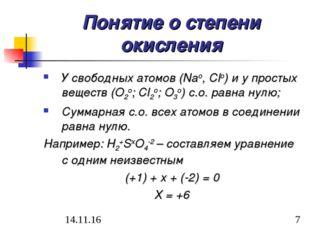 Понятие о степени окисления У свободных атомов (Nao, Clo) и у простых веществ