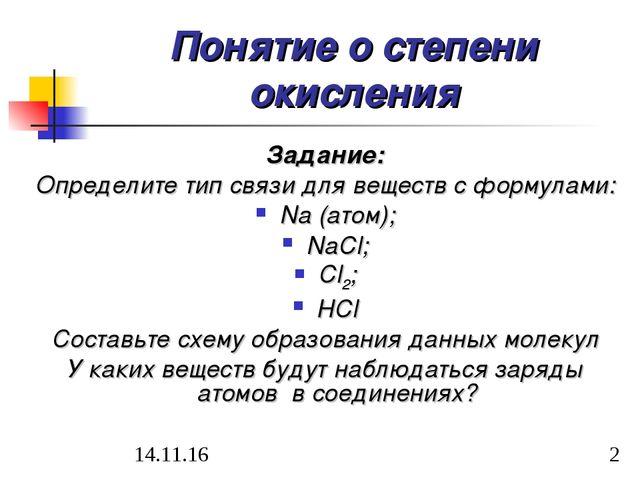 Понятие о степени окисления Задание: Определите тип связи для веществ с форму...