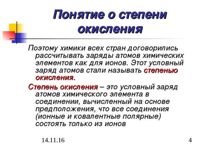 Понятие о степени окисления Поэтому химики всех стран договорились рассчитыва...