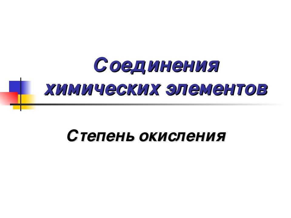 Соединения химических элементов Степень окисления