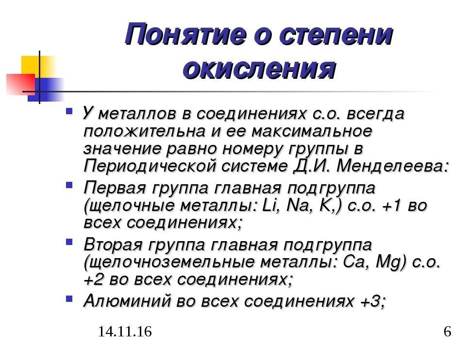 Понятие о степени окисления У металлов в соединениях с.о. всегда положительна...