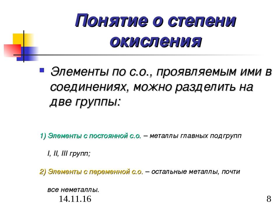 Понятие о степени окисления Элементы по с.о., проявляемым ими в соединениях,...