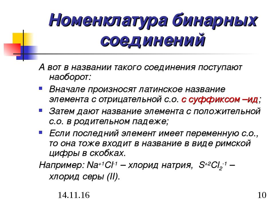 Номенклатура бинарных соединений А вот в названии такого соединения поступают...