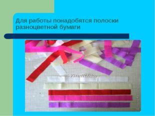 Для работы понадобятся полоски разноцветной бумаги