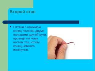 Второй этап Оттяни снажимом конец полоски двумя пальцами другой руки, провод