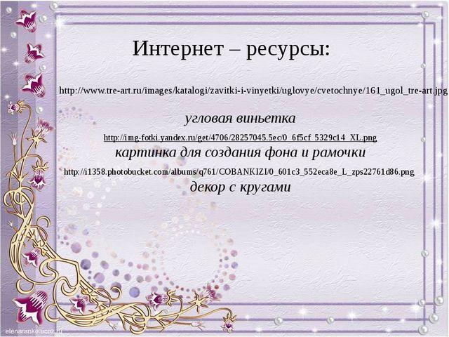 Интернет – ресурсы: http://www.tre-art.ru/images/katalogi/zavitki-i-vinyetki/...