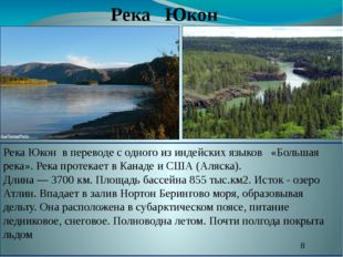 Река Юкон Река Юкон в переводе с одного из индейских языков «Большая река». Р