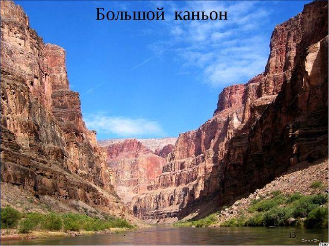 Большой каньон .