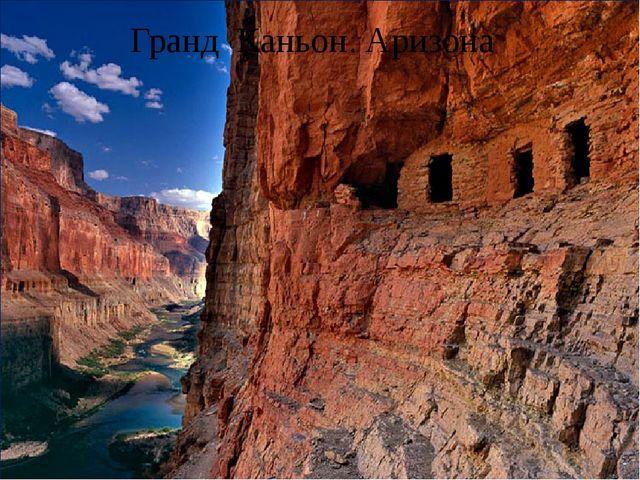 Гранд Каньон. Аризона