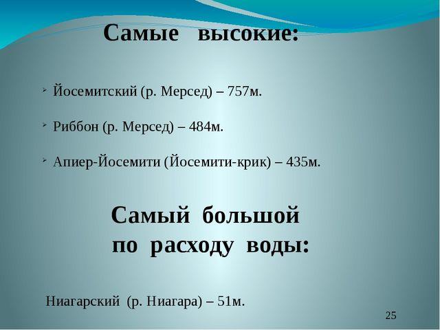 Самые высокие: Йосемитский (р. Мерсед) – 757м. Риббон (р. Мерсед) – 484м. Апи...