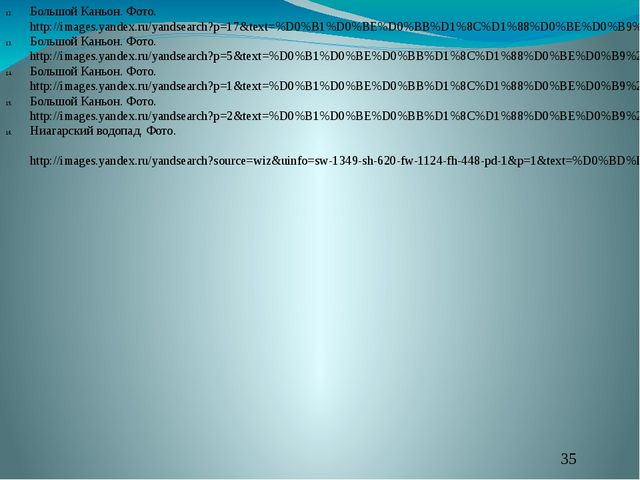 Большой Каньон. Фото. http://images.yandex.ru/yandsearch?p=17&text=%D0%B1%D0...