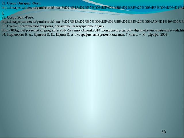 31. Озеро Онтарио. Фото. http://images.yandex.ru/yandsearch?text=%D0%BE%D0%B...