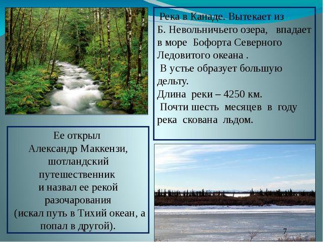 Река в Канаде. Вытекает из Б. Невольничьего озера, впадает в море Бофорта Се...