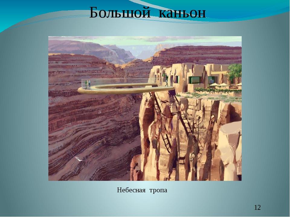Большой каньон Небесная тропа