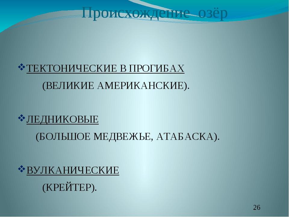 Происхождение озёр ТЕКТОНИЧЕСКИЕ В ПРОГИБАХ  (ВЕЛИКИЕ АМЕРИКАНСКИЕ). ЛЕДНИКО...