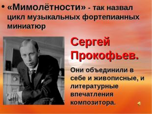 «Мимолётности» - так назвал цикл музыкальных фортепианных миниатюр Сергей Про
