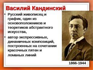 Василий Кандинский Русский живописец и график, один из основоположников и тео