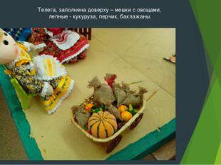 Телега, заполнена доверху – мешки с овощами, лепные - кукуруза, перчик, бакла