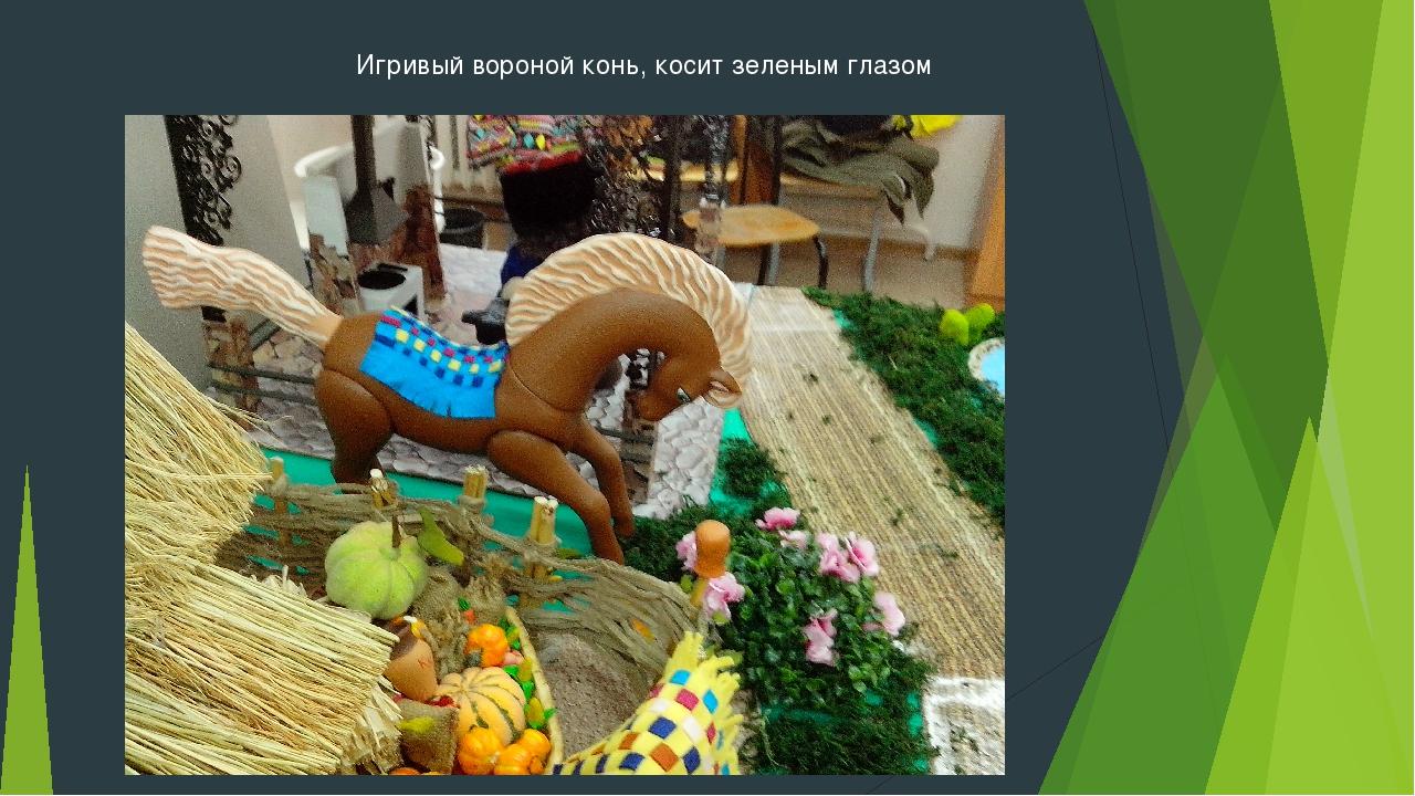 Игривый вороной конь, косит зеленым глазом