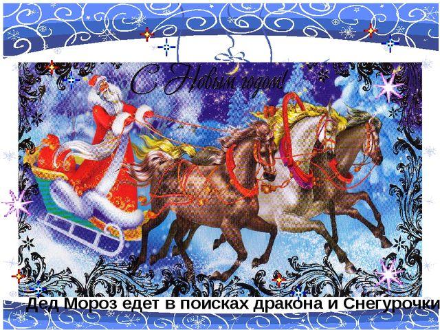 Дед Мороз едет в поисках дракона и Снегурочки